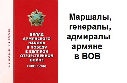 список участников великой отечественной войны азербайджана